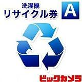 【ビックカメラ専用】洗濯機リサイクル+収集運搬料・A (本体同時購入時、処分する洗濯機のリサイクルをご希望のお客様用)