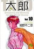 ��Ϻ (Vol.10) (���ش�ʸ�� (��B-50))