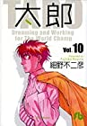 太郎 文庫版 第10巻 2007-12発売