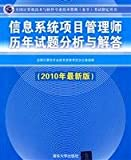 img - for Information Systems Project Management Professional analysis and answer questions over the years (the latest version 2010) (National Computer technology and software professional and technical qualifications (level) exam Zhidingyo...(Chinese Edition) book / textbook / text book