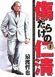 傷だらけの仁清 1 (ヤングジャンプコミックス)