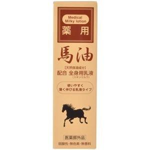 純ケミファ 薬用馬油配合乳液 65ml