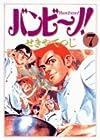 バンビ~ノ! 第7巻 2007年02月28日発売