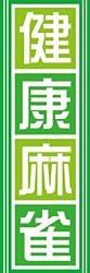 のぼり旗スタジオ のぼり旗 健康麻雀003 通常サイズ H1800mm×W600mm