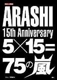 �y����i�v�ۑ��ŁzARASHI 15th Anniversary 5�~15=75�̗�