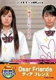 北川景子・本仮屋ユイカ  DVD 「Dear Friends ディア フレンズ」