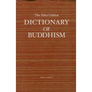 創価学会版 英文仏教辞典