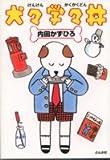 犬々学々丼 (ぶんか社コミック文庫)