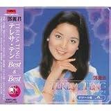 邦楽 BEST SELECTION名盤CD 「テレサ・テン~ポリドール編」