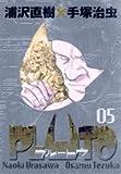 PLUTO 05―鉄腕アトム「地上最大のロボット」より (ビッグコミックススペシャル)