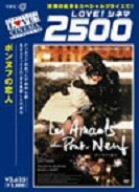 ポンヌフの恋人 [DVD]