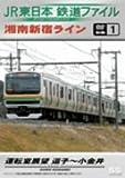 JR東日本 鉄道ファイル 別冊1 [DVD]