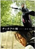 チェオクの剣 Vol.1 [DVD]