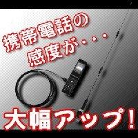 携帯電話アンテナ【室内・車・船舶用】 AU用