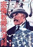 宗像教授異考録 第2集 (ビッグコミックススペシャル)