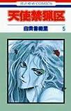 天使禁猟区 (5) (花とゆめCOMICS)