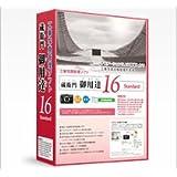 工事写真管理ソフト 蔵衛門御用達 16 Standard