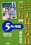特選三丁目の夕日・12か月 5月の物語 (ビッグコミックススペシャル)