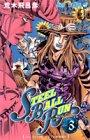 スティール・ボール・ラン #3 ジャンプコミックス (JoJo's Bizarre Adventure Part 7, Steel Ball Run #3: 2nd Stage Arizon Desert Crossing) - Hirohiko Araki