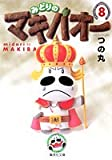みどりのマキバオー (8) (集英社文庫―コミック版)