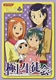 極上生徒会 Vol.6 [DVD]