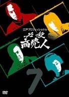 江戸プロフェッショナル 必殺商売人 VOL.7 [DVD]