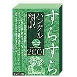 すらすら ハングル翻訳 2001/KJ