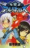 聖結晶アルバトロス 3 (3) (少年サンデーコミックス)