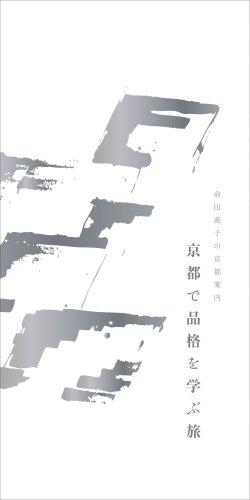 前田義子の京都案内 京都で品格を学ぶ旅