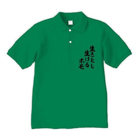 生きとし生けるホモ ポロシャツ(グリーン) M