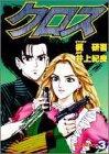クロス 3 Scarface (ヤングジャンプコミックス)