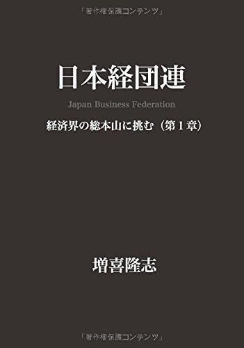 日本経団連 - 経済界の総本山に挑む(第1章) (MyISBN - デザインエッグ社)