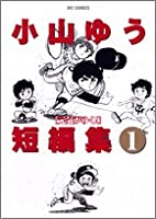 小山ゆう短編集 1 (ビッグコミックス)