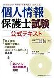個人情報保護士試験公式テキスト