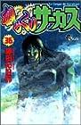 からくりサーカス 第36巻 2005年02月18日発売