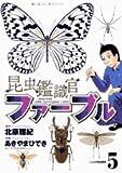 昆虫鑑識官ファーブル 5 (ビッグコミックス)