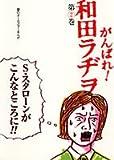 がんばれ!和田ラヂヲ―夢のオールスターまんが (第2巻) (YOUNG JUMP COMICS愛蔵版)