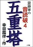 斎藤孝の音読破〈4〉五重塔 (齋藤孝の音読破 4)