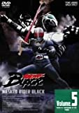 仮面ライダーBLACK VOL.5 [DVD]