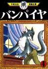 バンパイヤ(4) (手塚治虫漫画全集)