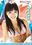 日テレジェニック2005の宝物 西田奈津美 [DVD]