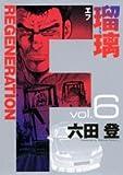 F regeneration瑠璃 6 (ヤングジャンプコミックス)