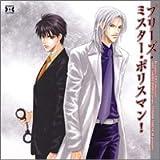 Dramatic CD Collection プリーズ・ミスター・ポリスマン!