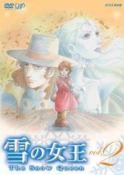 雪の女王 DVD-BOX