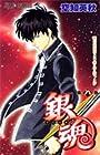 銀魂 第8巻 2005年08月04日発売