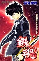 銀魂―ぎんたま― 8 (ジャンプ・コミックス)