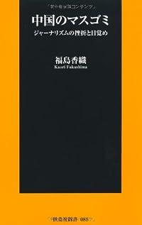 中国のマスゴミ ジャーナリズムの挫折と目覚め (扶桑社新書)