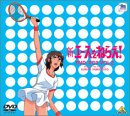 新・エースをねらえ! DVD-BOX(2)
