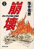 崩壊 1 ゴルバチョフ暗殺・野望篇 (集英社文庫)