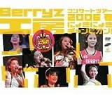 Berryz工房コンサートツアー2006春~にょきにょきチャンピオン!~